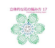 かぎ編み Crochet Japan : 立体的な花の編み方 19 玉編みの花【かぎ針編み】編み図・字幕解説 How to Crochet 3D Flower / Crochet and Knitting Japan