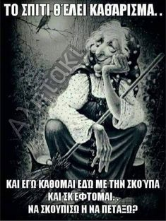 Funny Images, Funny Pictures, Funny Greek Quotes, Funny Jokes, Hilarious, Funny Phrases, Just Kidding, True Words, Just For Laughs