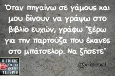 hahahhahahha Funny Greek Quotes, Funny Photos, Sarcasm, Haha, It Hurts, Jokes, Sayings, Humor, Chistes