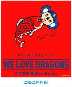 カープを表すコイに食べられるドアラ(中日新聞提供) - Yahoo!ニュース(BuzzFeed Japan) Funny Posters, Sports Graphics, Web Banner, Carp, Mythical Creatures, Banner Design, Dragon, Kawaii, Japanese