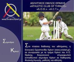 Εκπαιδευτικό σεμινάριο Κρίκετ στην Αλεξανδρούπολη