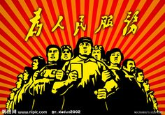 "This propaganda poster shows the five Chinese characters Wei Ren Min Fu Wu, meaning ""Serve the People."""