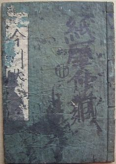OLD-JAPANESE-BOOK-WOODBLOCK-IMAGAWA-EDO-1840