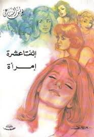 Pin By Faten Sleem On مكتبتي My Books Books Male Sketch My Books