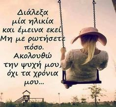 Greek Quotes, Powerful Quotes, Woman Quotes, Psychology, My Life, Lyrics, Advice, Letters, Writing