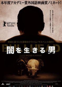 映画『闇を生きる男』 - シネマトゥデイ  RUNDSKOP  (C) Savage Films / Eyeworks / Artemis / Waterland Film