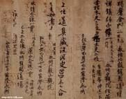 Known as《羯磨金刚经目录》by Saichō,弘仁二年(811)纸本墨书 27.9 x 37cm., 滋贺 延历寺藏 - Enryakuji Kaikan, Japan