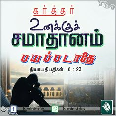 Peace Bible Verse, Bible Verses, Tamil Bible Words, Fictional Characters, Scripture Verses, Fantasy Characters, Bible Scripture Quotes, Bible Scriptures, Scriptures