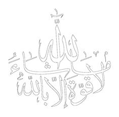 Calligraphy Drawing, Arabic Calligraphy Art, Arabic Art, Islamic Art Pattern, Pattern Art, Islamic Paintings, Islamic Wall Art, Islamic Gifts, Turkish Art