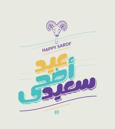 Eid Al-Adha is celebrated at the end of hajj but the reason that it is celebrated IS the Abrahamic myth of God commanding Abraham to slay his son Islamic Celebrations, Eid Ul Azha, Adha Mubarak, Eid Cards, Happy Eid, Chocolate Box, Ramadan, Branding, Crafts