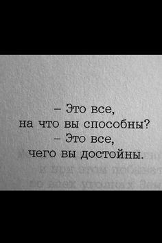 Poem Quotes, Life Quotes, Malboro, Russian Quotes, Truth Of Life, My Mood, Life Motivation, Some Words, Quotations
