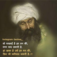 Gurbani Quotes, Sufi Quotes, True Quotes, Best Quotes, Good Life Quotes, Quotes To Live By, Guru Granth Sahib Quotes, Punjabi Love Quotes, Beautiful Islamic Quotes