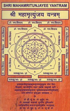 Mental Tension Relief Mantra Mrita Sanjivini Mantra Mantra for Mental Tension Stress