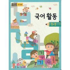 교육부 초등학교 교과서 1학년 1학기 국어활동 1-1 (2019년용)