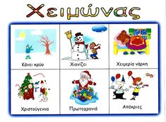 Preschool Education, Preschool Activities, Winter Christmas, Christmas Crafts, Greek Words, Baby Development, Winter Activities, Early Childhood, Kids And Parenting