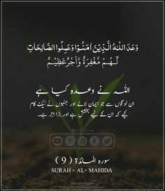 God has promised – Welcome to Ramadan 2019 Islamic Qoutes, Islamic Teachings, Islamic Messages, Quran Pak, Islam Quran, Urdu Quotes, Quotations, Dua In Urdu, All About Islam