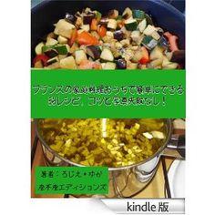 フランスの家庭では何を食べてるの?という質問にお答えします。 グルメの国フランスの家庭料理がおうちで簡単にできる56のレシピを紹介しています。この本のレシピはフランスの家庭でよく食べられている料理やお友達に教えてもらった料理などです。気負わずに作れるレシピが満載です。 日本でもフランスでも毎日毎日メニューを考えるのって大変ですよね。毎日フレンチは食べられなくても、今日何作ろうかと困ったときに役に立つ一冊です。