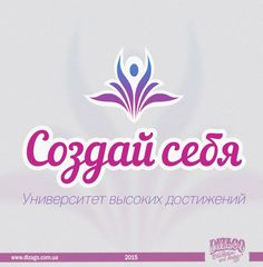 """Логотип университета """"Создай себя""""Dizago"""