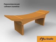 The most awesome Garden bench Vintage Ideas 9554673403 Garden Bench Plans, Outdoor Garden Bench, Outdoor Decor, 3d Cnc, Cnc Router, Sun Lounger, Metal Working, Woodworking Projects, Outdoor Furniture