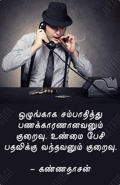 Tamil Motivational Quotes, Tamil Love Quotes, Life Coach Quotes, Life Quotes, Genius Quotes, Comedy Quotes, Morning Greetings Quotes, Bible Words, Quotations