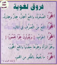 Islamic Inspirational Quotes, Arabic Quotes, Book Qoutes, Arabic Lessons, Beautiful Arabic Words, Islam Facts, Arabic Language, Learning Arabic, True Quotes
