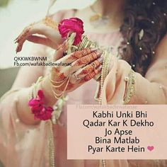 Deep Emotional Love Quotes In Urdu Love Quotes In Urdu, Qoutes About Love, Islamic Love Quotes, Islamic Inspirational Quotes, True Love Quotes, Girly Quotes, Urdu Quotes, Love Quates, Beautiful Love Quotes