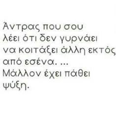 Clever Quotes, Greek Quotes, Funny Things, Respect, Funny Pictures, Notes, Humor, Logo, Wallpaper