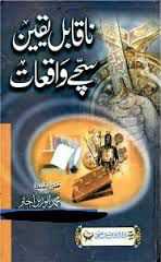 Na Qabil-e-Yaqeen sachay waqiat a beautiful Islamic pdf book authorized by Mohammad Anwar Bin Akhtar. Na Qabil-e-Yaqeen sachay waqiat.Na Qabil-e-Yaqeen Sachay Waqiat Free Books To Read, Free Pdf Books, Free Books Online, Books To Read Online, Reading Online, Free Ebooks, Islamic Books In Urdu, Islamic Prayer, Islamic Videos