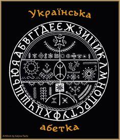 Ukrainian alphabet Magic Symbols, Symbols And Meanings, Ukrainian Easter Eggs, Ukrainian Art, Ukraine, Ukrainian Language, European Languages, Ukrainian Recipes, Batik Pattern
