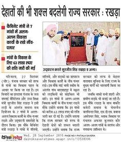 Punjab govt committed to rural development; all villages set for a facelift - Surjit Singh Rakhra #AkaliDalinNews