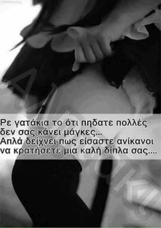Greek Quotes, Afternoon Tea, Irene, Funny Quotes, Smile, Pictures, Fictional Characters, Funny Phrases, Photos