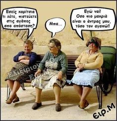 Funny Cartoons, Funny Jokes, Funny Greek Quotes, Laughing Quotes, Fangirl, Laughter, Lol, Words, Memes