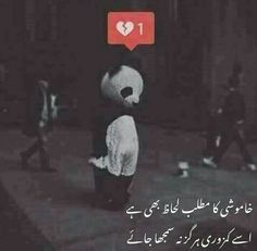 Poetry Quotes In Urdu, Love Quotes In Urdu, Love Poetry Urdu, Grunge Photography, Girl Photography Poses, Deep Wallpaper, Aesthetic Grunge Tumblr, Love Poetry Images, Alone Man