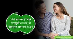 """""""जिसे सोचकर ही चेहरे पर ख़ुशी आ जाए वो खूबसूरत अहसास हो तुमl"""" ज़िन्दगी को बेहतर बनाने वाली बेस्ट हिन्दी कोट्स, हिंदी शायरी , हिंदी स्टेटस और सुविचार Tags 👇👇👇💚💚💚💚💚 #hindiquotes #Shayari #hindishayari #hindistatus #hindimotivation #hindikavita #hindiquote #hindisuccessquotes #quote #yourselfquotes #quotes #yourhindiquotes"""