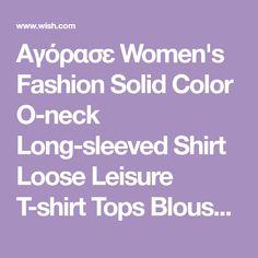 Αγόρασε Women's Fashion Solid Color O-neck Long-sleeved Shirt Loose Leisure T-shirt Tops Blouses Plus Size XS-6XL στο Wish - Αγορές ίσον διασκέδαση