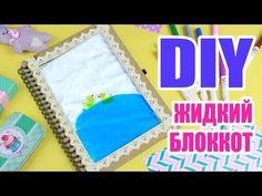 DIY ЖИДКИЙ БЛОКНОТ с Уточками СВОИМИ РУКАМИ - YouTube