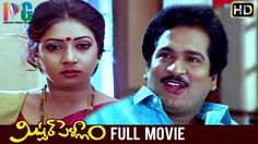 Mr Pellam Telugu Movie is a family comic drama film including Rajendra Prasad and Aamani in the title parts.