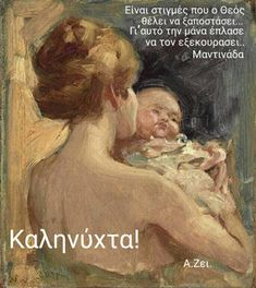 Greek Quotes, Movie Posters, Painting, Art, Art Background, Film Poster, Painting Art, Kunst, Paintings