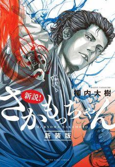 Sakamocchan' New Edition Manga Jacket Manga Love, New Edition, Light Novel, Webtoon, Manhwa, Book Art, Otaku, Novels, Cosplay