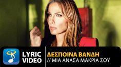 Δέσποινα Βανδή - Μια Ανάσα Μακριά Σου | Despina Vandi - Mia Anasa Makria...