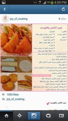 #وصفات Party Canapes, Appetizers For Party, My Recipes, Dessert Recipes, Cooking Recipes, Cooking Tips, Tunisian Food, Arabian Food, Good Food
