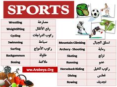Sports Modern Standard Arabic, Arabic Sentences, Improve Your Vocabulary, Arabic Lessons, Teaching Techniques, English Words, English Language, Arabic Language, Learning Arabic