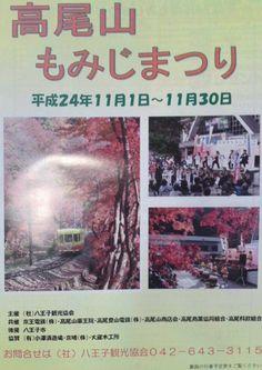20121101高尾山もみじまつり