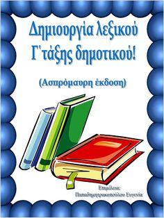 Υλικό για δημιουργία λεξικού από τους μαθητές της Γ΄ τάξης (ασπρόμαυ… Grammar Posters, Greek Language, Kids Corner, Vocabulary, Kindergarten, Therapy, Teacher, Classroom, Activities
