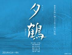 """オペラ「夕鶴」 2014年 """"新演出"""" ―TOPページ―"""