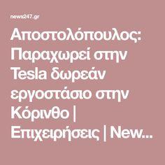 Αποστολόπουλος: Παραχωρεί στην Tesla δωρεάν εργοστάσιο στην Κόρινθο | Επιχειρήσεις | News 24/7