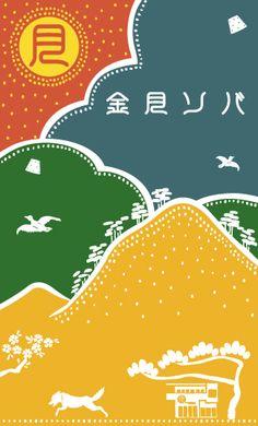 金月ソバ SHOP CARD