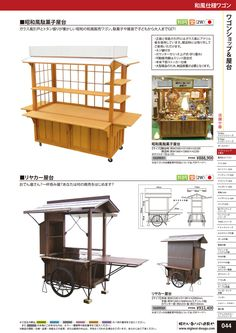 Yatai | events, special events, eye-catching, wood, natural, Japanese style, sum, tavern, food stalls, souvenir, outdoors, the store supplies and display furniture mail order