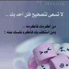 الظن Different Quotes Little Prayer Arabic Words
