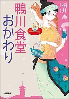Amazon.co.jp: 鴨川食堂おかわり 電子書籍: 柏井壽: Kindleストア